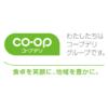 CO・OPカカオ70%チョコレート・CO・OPカカオ85%チョコレート|おすすめ! コープの