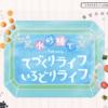 全日本氷糖工業組合 | てづくりライフいろどりライフ